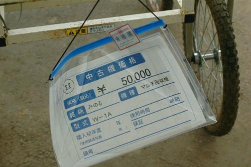 中古、みのる産業 マルチ回収機 W-1A 価格¥50,000