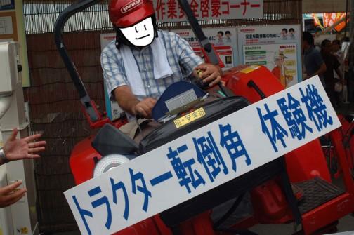 トラクター傾斜角体験機