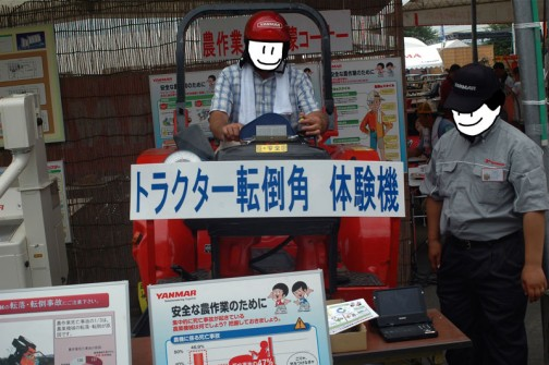 トラクターの傾斜角体験機