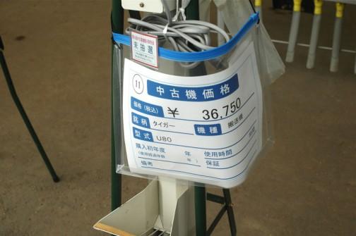 タイガーカワシマ中古搬送機U80 価格は¥36,750なり