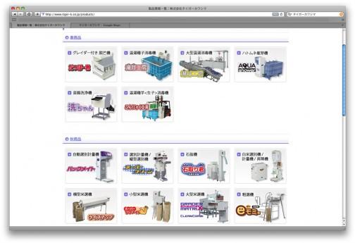 春商品と秋商品に分けられて製品情報(http://www.tiger-k.co.jp/products/)ページはとてもわかりやすく作られています。