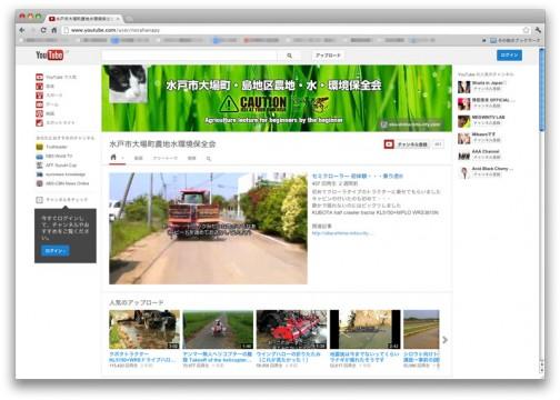 環境保全会のユーチューブチャンネル。これでhttp://oba-shima.mito-city.comのサーバーの負荷を減らしています。