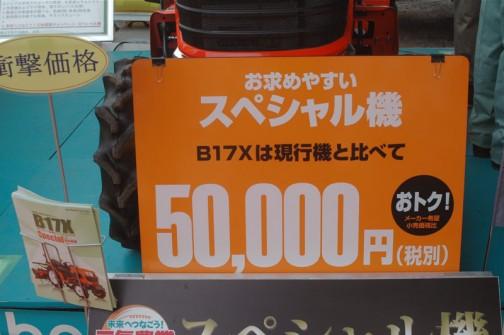 クボタ B17X Specialに付いていたスペシャルタグ。5万円おトクとあります。ただ引いたのでは現行機の人が怒るでしょうから、何らかの内容の見直しがあるようです。装備を削って値段を下げたのなら「おトク」というのは少し違う気が・・・