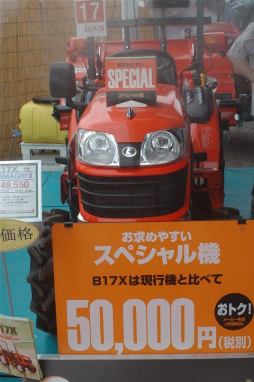Kubota tractor B17X(17PS)