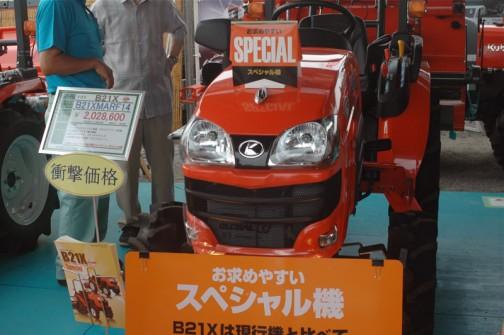 kubota tractor B21X(21PS)