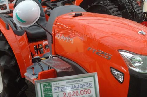 クボタ GRANFORCE グランフォース FT25QBMAJQF5S 価格¥2,626,050