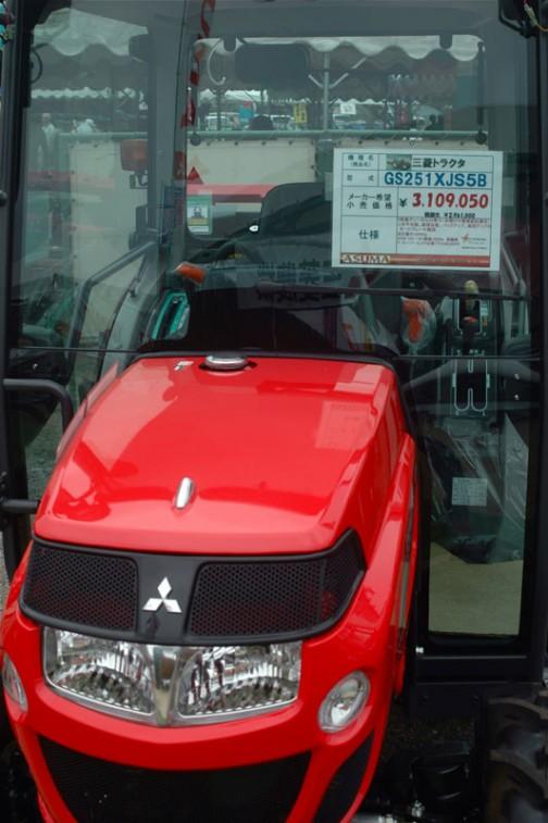 Mitsubishi Tractor GS251XJS5B