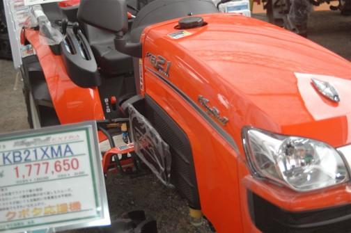 クボタ KingBull EXTRA キングブルエクストラ KB21XMA 価格¥1,777,650