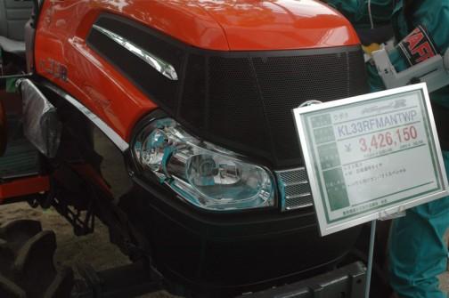 クボタkubota tractor KINGWEL R キングウェル アール KL33RFMANTWP 価格¥3,426,150