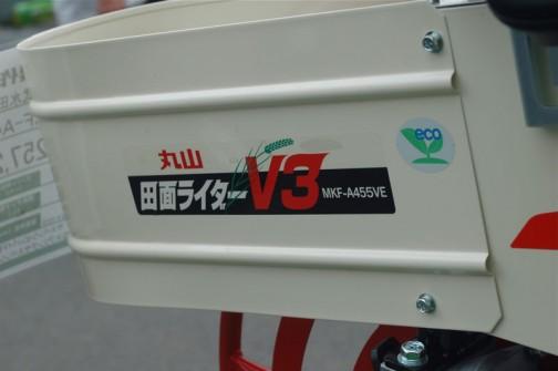 田面ライダーV3