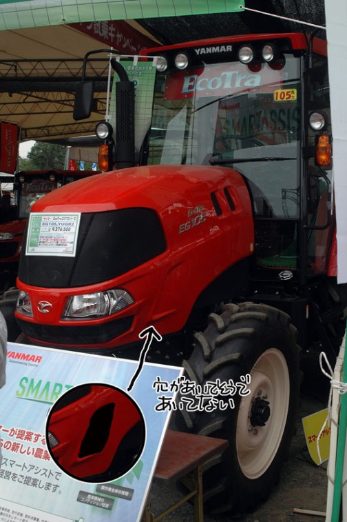 ヤンマーECOTRA(EGプロシリーズ) YANMAR TRACTOR EG105 YUQR2 価格¥9,376,500(税込み)