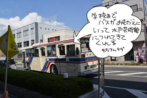 学校までバスがお迎えに行って水戸芸術館までつれてきてくれます。そこでお兄さんお姉さんたちと展覧会を鑑賞してまた送り届けてくれる。それがタダ!! いいでしょ?
