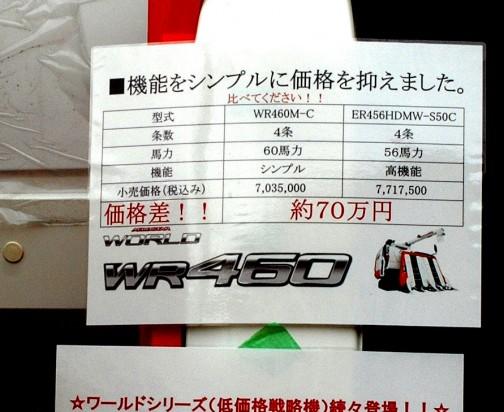 さらには別表で・・・  ■機能をシンプルに価格を抑えました  ER456HDMW-S50Cとの差が70万円あることを強調しています