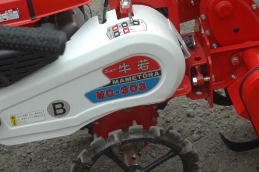 牛若! マメトラ管理機MC-303BL R30SA 4.2馬力で価格は¥229,425なり