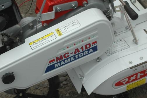 マメトラMC-A1D 値段はわかりません。3馬力一輪管理機