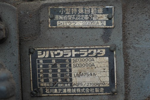 シバウラトラクターSD3000