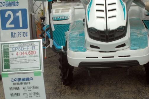 クボタ田植機 RACWEL ラクウェル E8D-5F-R 価格¥4,044,600 内容はよく読めませんが、多分8条植のディーゼル21馬力で、この田植機の補助車輪は ゴム内側、希望小売価格¥90,930 ゴム外側希望小売価格¥115,710と書いてあると思います。