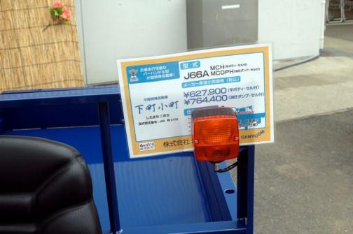 こちらはPOPのみ 筑水キャニコム 小型特殊自動車「下町小町」 J66A(MCH:平ボディ・セル付き MCDPH:油圧ダンプ・セル付き) ¥627,900(平ボディ・セル付き) ¥764,400(油圧ダンプ・セル付き)公道走行可能なバーハンドル型小型特殊自動車!だそうです。