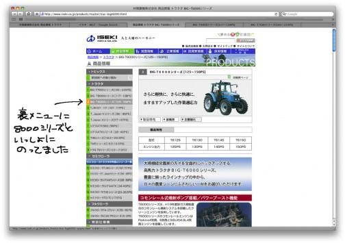 ヰセキトラクタBIG-T6150