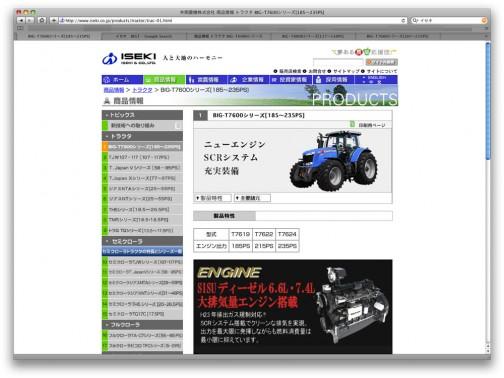 ヰセキトラクタBIG-T7600のWEBサイト