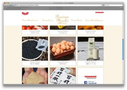 卵のリンクをクリックすると中村さんが出てきます(http://www.yanmar.co.jp/premium-marche/)有名人ですね!