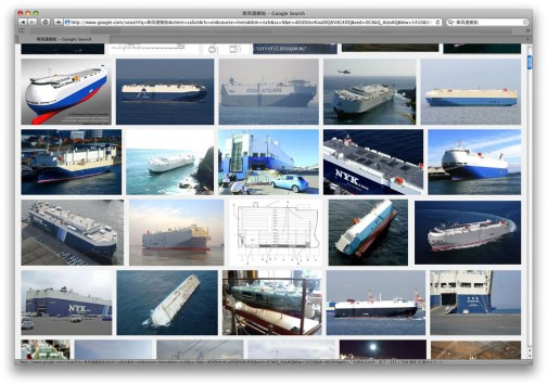 車両運搬船はおよそ船とは思えないビルみたいな形・・・視覚的になんだか不安定だなあ・・・と思ってたらひっくり返ってる!!・・・中の新車は???