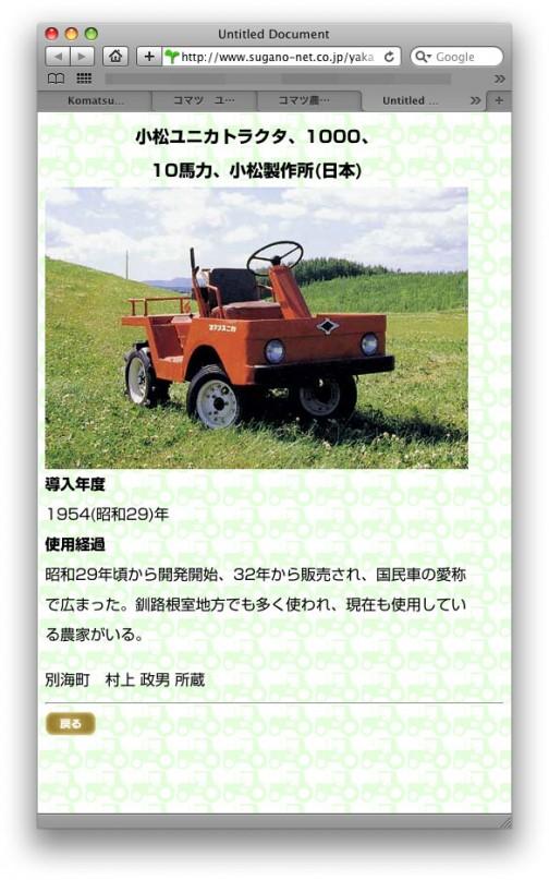 そしてスガノ農機、「土の館」のサイトにはコマツ農民車ユニカの鼻先にも・・・ 1954年とあります。実際は松葉の中は黒く塗られてます。