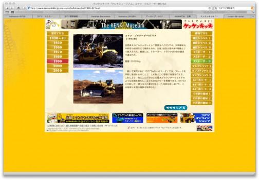 そうすると「小」マークはいつまで使われていたのか? 同じく「ケンキッキ」のサイトではコマツD575Aに付いていそう。こちらは1992年