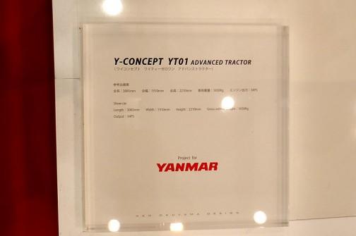Y-CONCEPT ADVANCED TRACTOR(わいこんせぷと わいてぃーぜろわん あどばんすとらくたー)全長:3085mm 全幅:1910mm 全高:2210mm 車両重量:1650kg エンジン出力:34馬力 だそうです。