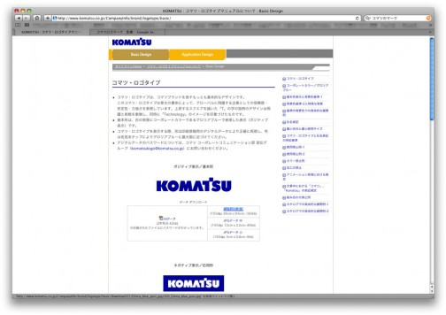 ネットで調べたってたいしたことはわからないわけですが、手軽ではあります。コマツのサイトにロゴのことが書いてありました。現在のロゴの使い方、データがラスター/ベクター両方置いてあります。(http://www.komatsu.co.jp/CompanyInfo/brand/logotype/index.html)これはすばらしい! こんなに親切な企業は珍しいんじゃないでしょうか?