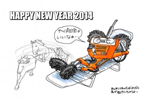 新しい年です。サマーベッドに寝転がるクボタL2201DTを描き直してみました。あんまり寝てばかりいると、馬がどんどん逃げて行っちゃうよ! ってことです。