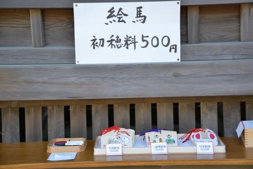 絵馬500円 安い!