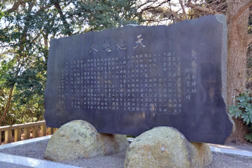 大洗磯前神社御造榮之碑 これを読んでいて時間が掛かってしまいました。