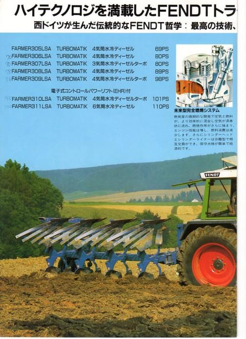 多分80年代、FENDT(フェントトラクター) FAMER シリーズ・・・のカタログ