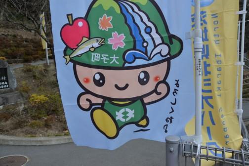 たき丸は袋田の滝とリンゴとアユと紅葉や桜?それともツツジ? 名物がぎっちり詰まったすごく「公式」っぽいキャラクター。水戸の小学校でもちゃんと勉強したり、キャラクターの絵を描いたりするらしいです。