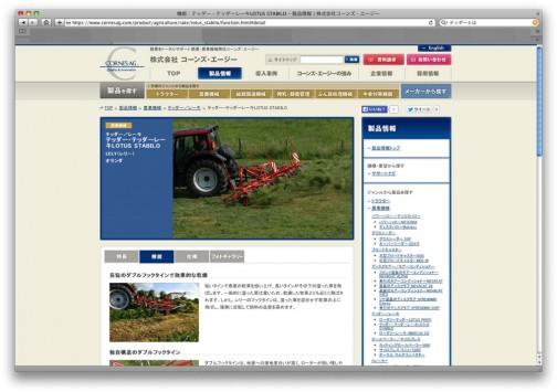 ランボルギーニトラクターを輸入販売している、株式会社コーンズ・エージーというところが販売していました。見てみると、どうも牧草を刈取った後、集めたり、ひっくり返して乾燥させたりする機械のようです。