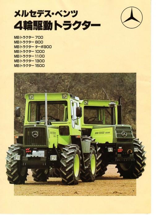 メルセデス・ベンツ 四輪駆動トラクター 「MBトラクター700」「MBトラクター800」「MBトラクター ターボ900」「MBトラクター1000」「MBトラクター1100」「MBトラクター1300」「MBトラクター1500」とあります。黄緑にオリーブドラブのツートンカラーがユニーク。建設機械みたいにも見えます。