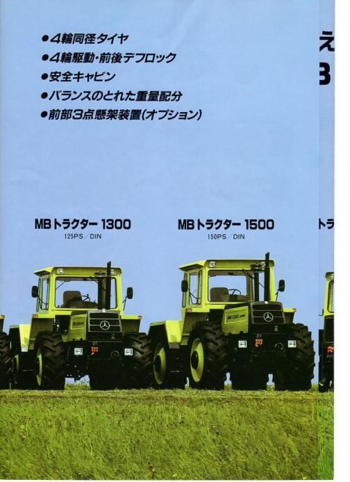 メルセデス・ベンツ 四輪駆動トラクター MBトラクターカタログ