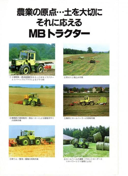 ヤナセで輸入販売していた メルセデス・ベンツ 四輪駆動トラクター MBトラクターカタログ