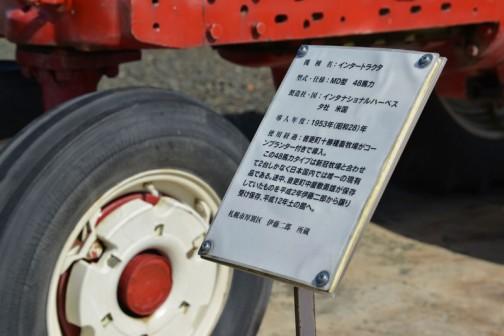International Harvester Farmall Super MD 1953 (Row-Crop tractor) インターナショナルハーベスター社 ファモールMD
