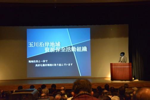 表彰された茨城県常陸太田市の活動体「玉川沿岸地域資源保全活動組織」の事例発表です。素敵にプレゼン資料を作ってきていました。