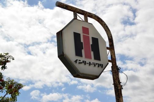 年期の入った看板。そして「インタートラクタ」というカタカナ文字。この看板のお店のことです。