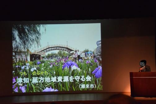 表彰された茨城県潮来市の活動体「津知・延方(つち・のぶかた)地域資源を守る会」の事例発表です。潮来のアヤメが表紙になっていますね。