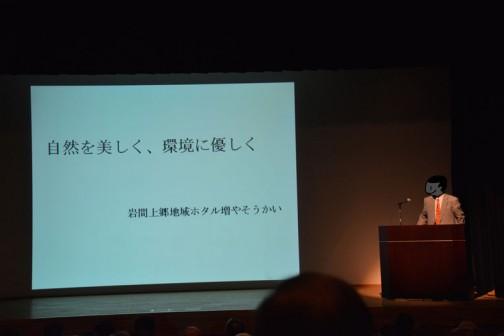 表彰された茨城県笠間市の活動体「岩間上郷地域ホタル増やそうかい」の事例発表です。