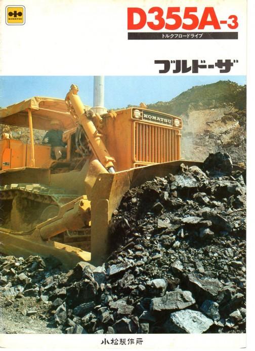 KOMATSU bulldozer  D355A-3 コマツブルドーザーD355A-3