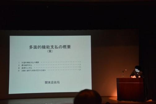 こちらは優良事例発表会のあと行われた、多面的機能支払制度の説明会です。