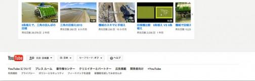 「水戸市大場町・島地区農地・水・環境保全会便り」のサイトに載せる動画のディスクスペースを節約しようと使い始めたYOUTUBEの「大場町・島地区農地・水・環境保全会チャンネル」http://www.youtube.com/user/norahanapy