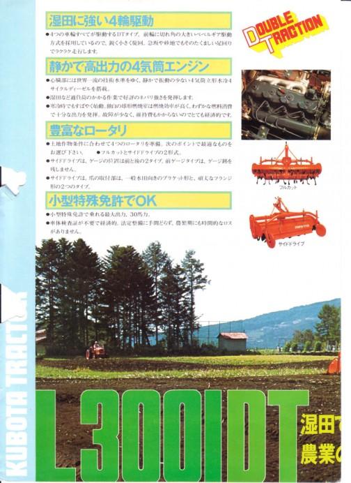 Catalog of Kubota tractor L3001DT at the time of release.北海道で見た大きな鉄車輪の クボタL3001DT、そのカタログを見せていただきました。僕が見たのは1970年代に発売され40年近く経ったものですが、その発売当時の姿を見ることができる昔のカタログは、なんだか不思議な気持をもたらします。