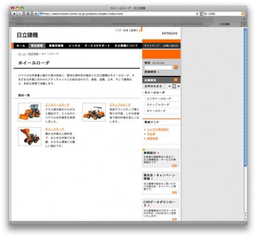 日立建機もWEB上では「ホイールローダー」