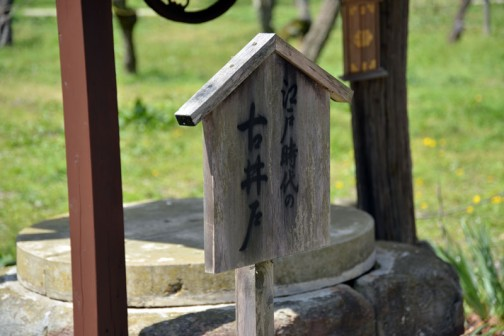 水戸藩の藩校弘道館 井戸